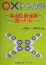○×トライアル柔道整復理論・整形外科 [ 竹内義享(1950-) ]