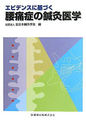 エビデンスに基づく腰痛症の鍼灸医学 [ 全日本鍼...の商品画像