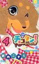 チョコタン!(4) (りぼんマスコットコミックス) [ 武内こずえ ]