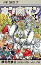 キン肉マン 60 (ジャンプコミックス) [ ゆでたまご ]