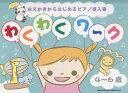 わくわくワ〜ク(4〜6歳) (おえかきからはじめるピアノ導入書)