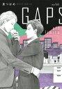 GAPS off limits (H&C Comics CRAFTシリーズ111) [ 里つばめ ]