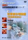 DVD>実況!!泌尿器腹腔鏡手術シリーズ(9)