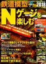 鉄道模型Nゲージを楽しむ 2018年版 [ 成美堂出版編集部 ]