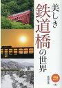 美しき鉄道橋の世界