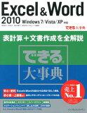 Excel & Word 2010 [ 尾崎裕子 ]