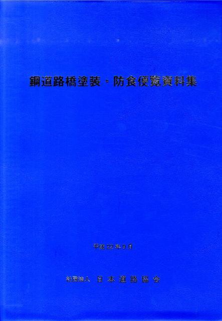 鋼道路橋塗装・防食便覧資料集 [ 日本道路協会 ]