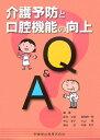 介護予防と口腔機能の向上Q&A [ 新庄文明 ]