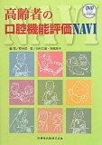 高齢者の口腔機能評価NAVI [ 菊谷武 ]