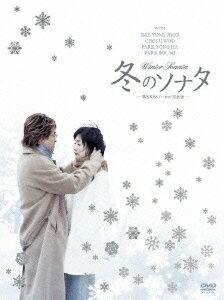冬のソナタ 韓国KBSノーカット完全版 DVD-BOX [ ペ・ヨンジュン ]...:book:13868117