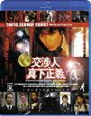 交渉人 真下正義【Blu-ray】 [ ユースケ・サンタマリア ]