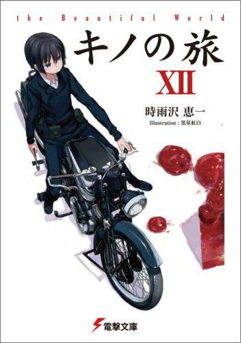 キノの旅(12) The beautiful world (電撃文庫) [ 時雨沢恵一 ]...:book:13058173