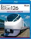 レイルリポートBDシリーズ::レイルリポート126 2012年3月ダイヤ改正号【Blu-ray】 [