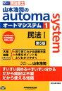 山本浩司のautoma system(1(民法 1))第5版 [ 山本浩司 ]