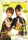 ヒーローヴィジョン(vol.45) (Tokyo news mook)