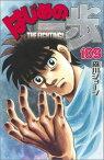はじめの一歩(109) (講談社コミックス) [ 森川ジョージ ]