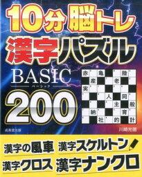 10分脳トレ BASIC漢字パズル200 [ 川崎 光徳 ]
