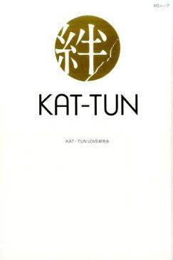 KAT-TUN絆 亀梨和也・上田竜也・中丸雄一/J最強グループの明暗 (MSムック) [ KAT-TUN LOVE研究会 ]