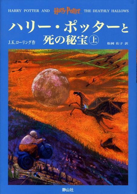ハリー・ポッターと死の秘宝 [ J.K.ローリング ]...:book:12608146