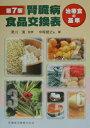 腎臓病食品交換表第7版