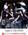 【楽天ブックス限定先着特典】僕以外の誰か (Type-C CD+DVD) (生写真付き)