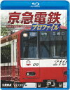 京急電鉄プロファイル ?京浜急行電鉄全線87.0km?【Blu-ray】 [ (鉄道) ]