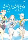 かなたかける 4 (ビッグ コミックス) [ 高橋 しん ]