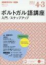 NHK ラジオ ポルトガル語講座 入門/ステップアップ 2020年度 (語学シリーズ) [ 福嶋 伸洋 ]