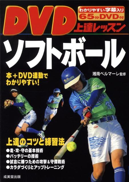 DVD上達レッスンソフトボール [ 湘南ベルマーレスポーツクラブ女子ソフトボ ]...:book:12973403