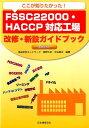 ここが知りたかった!FSSC22000・HACCP対応工場改修・新設ガイドブック [ 角野久史 ]