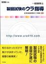 一級建築士製図試験のウラ指導(2008年版) [ 荘司和樹 ]