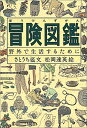 冒険図鑑 [ さとうち藍 ]