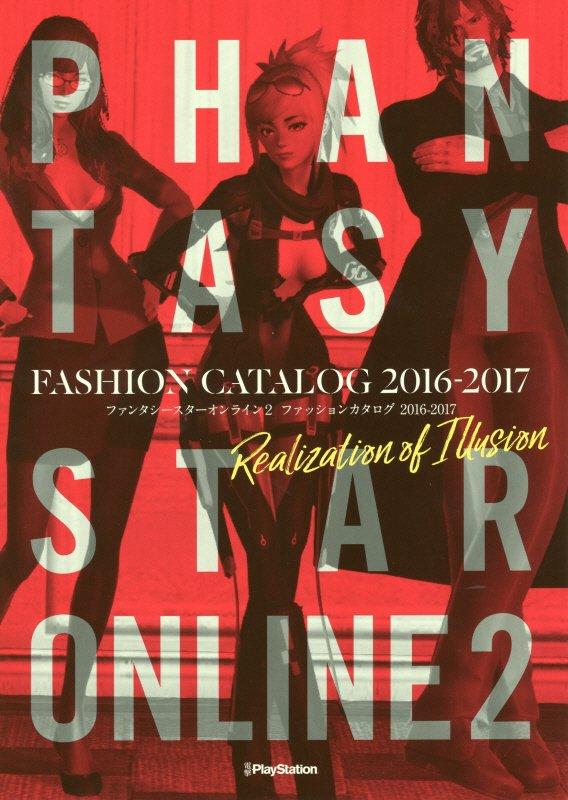 ファンタシースターオンライン2 ファッションカタログ2016-2017 Realization of Illusion [ 電撃PlayStation編集部 ]