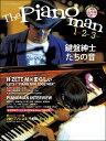 ヤマハムックシリーズ 月刊ピアノPresents 『The Pianoman 1,2,3 -鍵盤紳士たちの音ー』