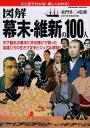 図解幕末・維新の100人 (SEIBIDO MOOK) [ 成美堂出版編集部 ]