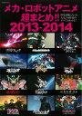 【バーゲン本】メカ・ロボットアニメ超まとめ!!2013-2014 [ オフィスJ.B 編 ]