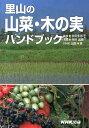里山の山菜・木の実ハンドブック [ 今井国勝 ]