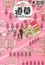 道草(愛はミラクル篇) [ 木皿泉 ] - 楽天ブックス