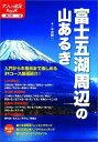 富士五湖周辺の山あるき (大人の遠足book) [ 平田謙一 ]