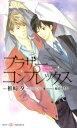 ブラザーコンプレックス (Shy novels) [ 椎崎夕 ]