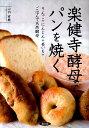 楽健寺酵母でパンを焼く りんご+にんじん+長いも+ごはんで天然酵母 [ 山内宥厳 ]