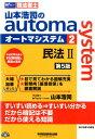 山本浩司のautoma system(2(民法 2))第5版 [ 山本浩司 ]