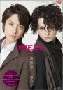 PIECE『〜記憶の欠片〜』OFFICIAL BOOK 渡部秀×三浦涼介 (Tokyo news mook) 小林ばく