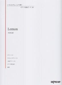 Lemon/米津玄師 (いろんなアレンジで弾くピアノ名曲ピース) [ デプロMP ]