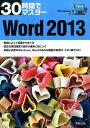 30時間でマスター Windows8対応 Word2013 [ 実教出版編修部 ]