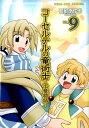 コーセルテルの竜術士~子竜物語~(VOL.9) (IDコミックス ZERO-SUMコミックス)