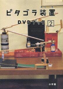 ピタゴラ装置 DVDブック2 [ (趣味/教養) ]...:book:11992298