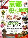 京都遊ビ地図mini (まっぷるマガジン)