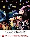 【楽天ブックス限定先着特典】僕以外の誰か (Type-D CD+DVD) (生写真付き)