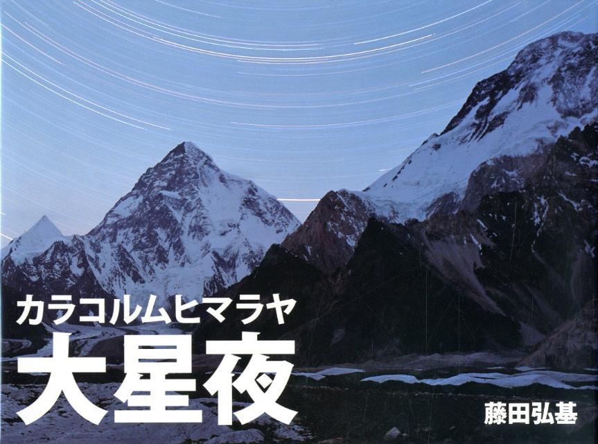 カラコルムヒマラヤ大星夜 [ 藤田弘基 ]の商品画像